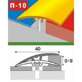 Порожек ламинированный алюминиеый П10 0,9 м
