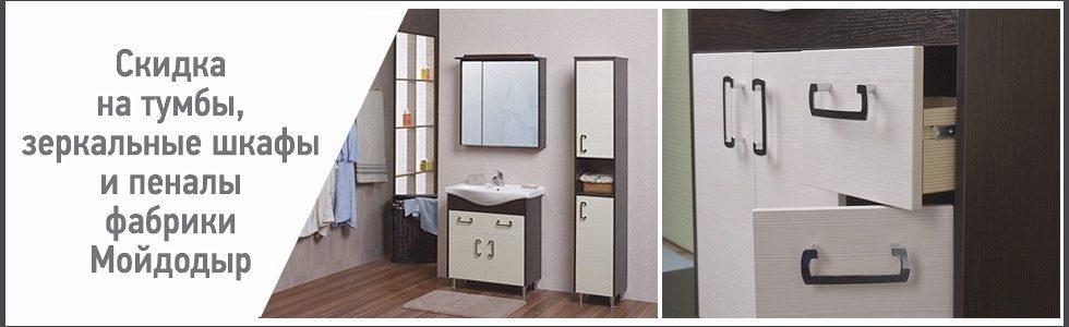 Минус 20% на мебель для ванных комнат