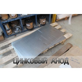 Цинковый анод 200х800 мм Ц0 ГОСТ 118091
