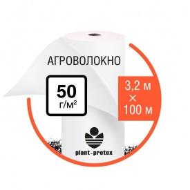 Агроволокно PLANT PROTEX p-50 3,2x100 м