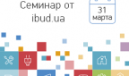 Семинар от ibud.ua