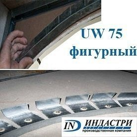 Профиль ПК Индастри UW 75 фигурный