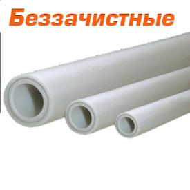 Труба полипропиленовая композитная беззачистная 25 мм