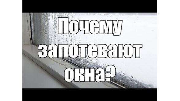Почему запотевают окна?
