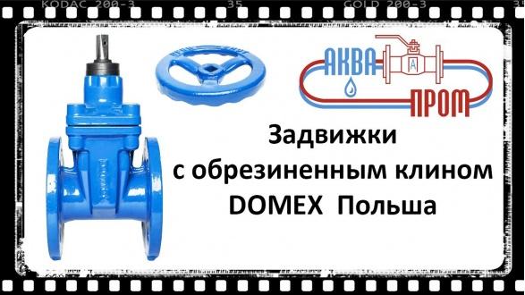 Задвижки Domex (Польша) в АКВА ПРОМ