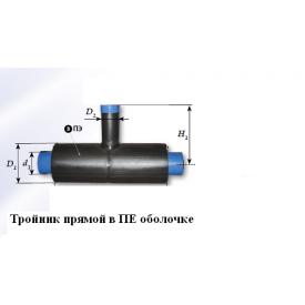 Тройник прямой в ПЕ оболочке 133/225 мм