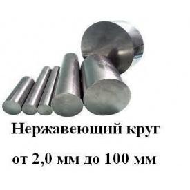 Круг нержавеющий 12Х18Н10 2 мм