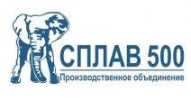 """ООО """"Производственное объединение «Сплав 500»"""""""