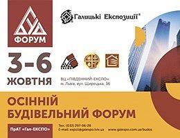 Осенний Строительный форум во Львове 3-6 октября