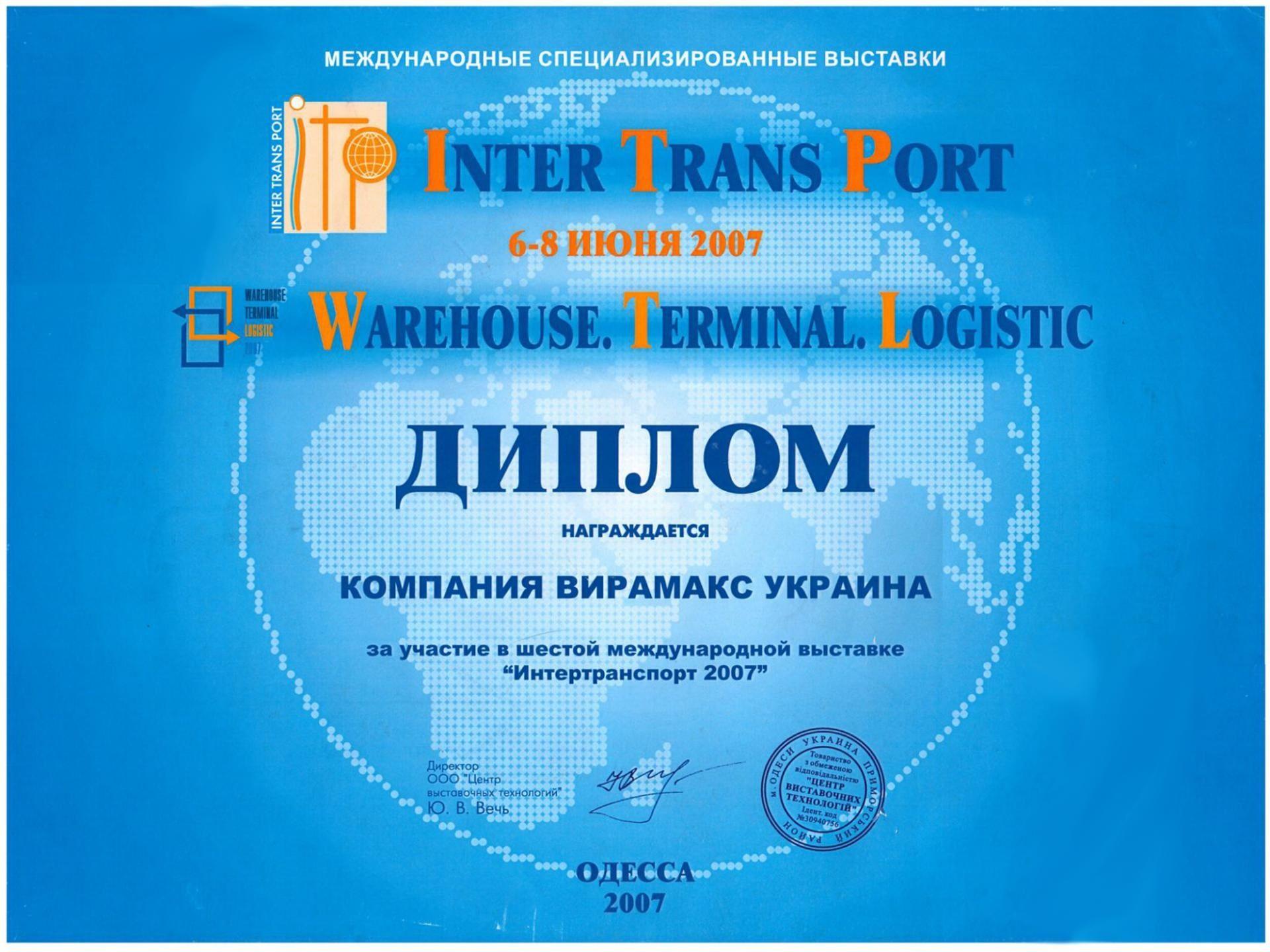 Диплом за участие в выставке Интертранспорт