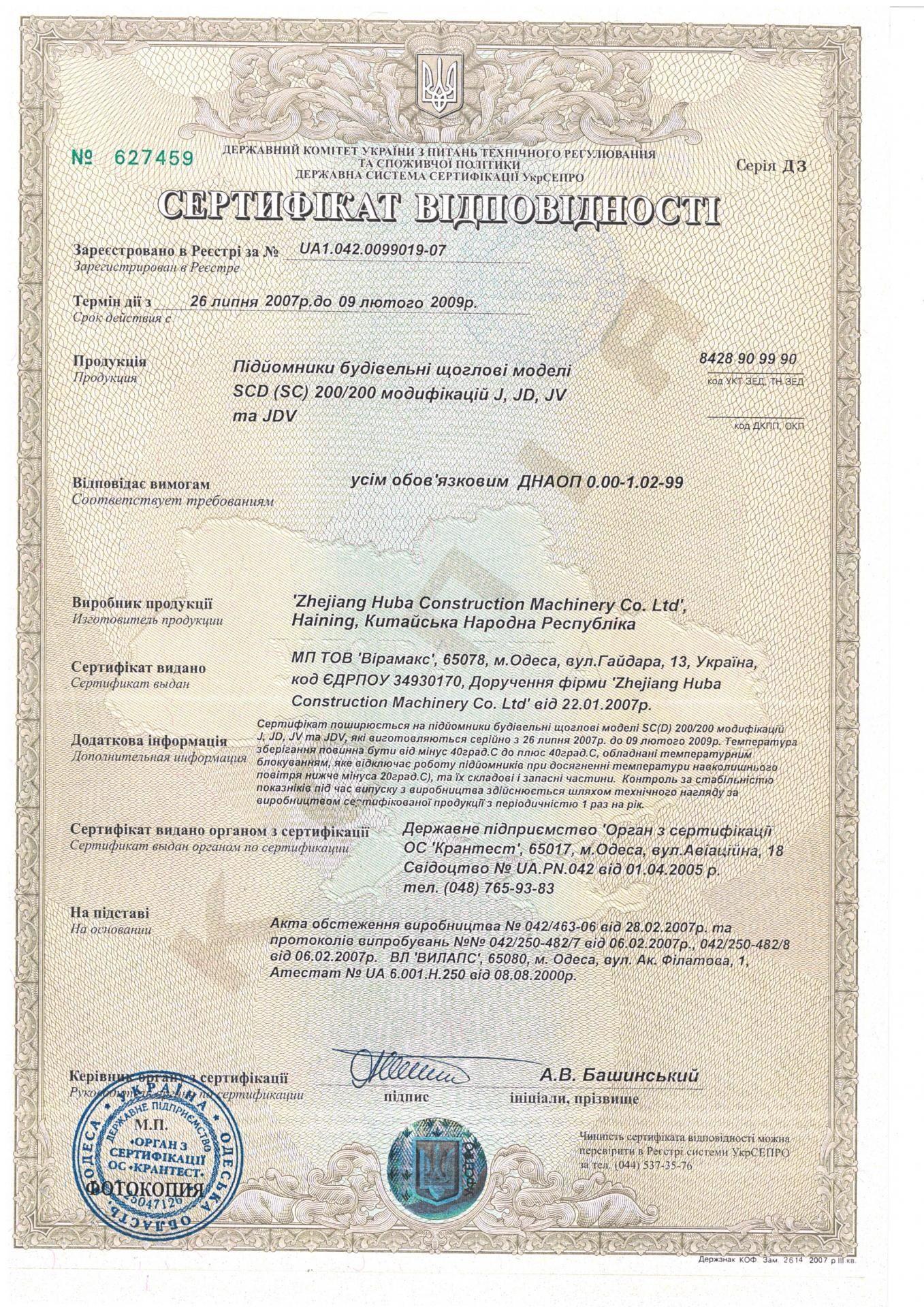 Сертификат соответствия Подъёмники мачтовые Мабер