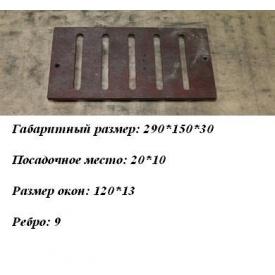 Чавунний колосник 290x150 мм
