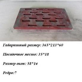 Чавунний колосник 365x213 мм