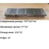 Чавунний колосник КТТ-400 700x205 мм