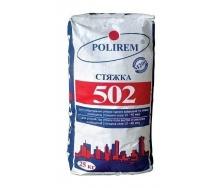 Стяжка цементна POLIREM 502 25 кг