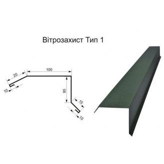 Вітрозахист тип 1 2м