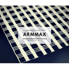 Сетка армирующая ARMMAX 300 г/м2 4х9 мм 1х25 м 25 м2 белая