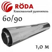 Удлинитель коаксиальный Roda 60/90 мм 1 м