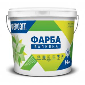 Інтер'єрна фарба ФЕРОЗІТ 37 вапняна 14 кг