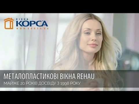 Ассортимент ТМ Окна КОРСА