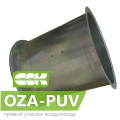 OZA-PUV прямой участок воздуховода