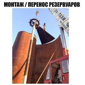 Монтаж резервуаров вертикальных стальных РВС 100 - 5000 м.куб.