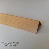 Кут пластиковий ПВХ текстура під дерево Mak Польща 2.7 м 202 10x10