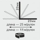 Кут універсальний обробний в рулоні Декопласт 20х20мм 25м/п