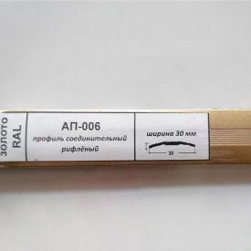 Порог профиль алюминиевый Элит АП 006 30 мм рифленый