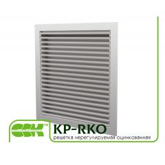 KP-RKO решетка нерегулируемая квадратная