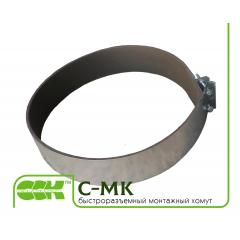 C-MK быстроразъемный монтажный хомут