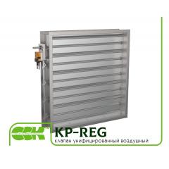 KP-REG клапан унифицированный воздушный квадратный