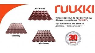 Скидки на финскую металочерепицу Ruukki, в покрытиях Polyester, Polyester Matt, Polyester rough matt