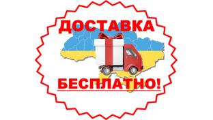 Безкоштовна доставка ковроліну Новою Поштою на відділення в Ваше місто при замовленні від 500 грн