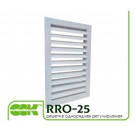 Решетка однорядная регулируемая RRO-25