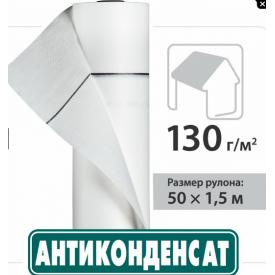 Гидроизоляционная пленка для металлических кровель 1,5х50 м