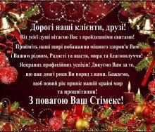Прийміть наші сердечні вітання з прейдешніми святами!