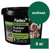 Универсальная резиновая краска FARBEX зеленый 6 кг