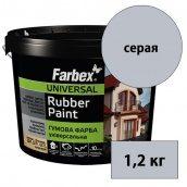 Универсальная резиновая краска FARBEX серый 1,2 кг