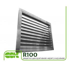 Решетка декоративная нерегулируемая R100