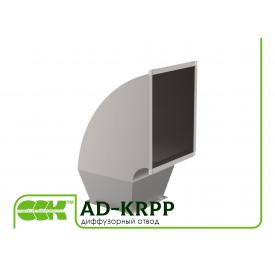 Диффузорный отвод для воздуховодов AD-KRPP