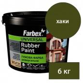 Универсальная резиновая краска FARBEX хаки 6 кг