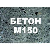 Бетон В12,5 М150 П3