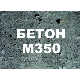 Бетон В25 М350 П3
