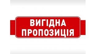Договорные скидки за кодом IBUD.UA
