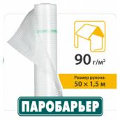 Пленка пароизоляционная Паробарьер H 90 90 г/м2 1,5х50 м