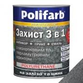 Эмаль Polifarb Захист 3 в 1 0,7 кг перламутровый молотковый эффект антрацит