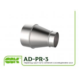 Переход круглого сечения для воздуховодов AD-PR