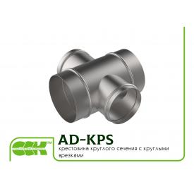 Крестовина круглого сечения с круглыми врезками AD-KPS