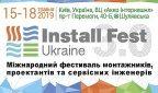Фестиваль - Install Fest Ukraine 3.0 - главное событие этого года для специалистов инженерной сантехники, отопления и водоснабжения!